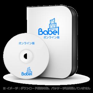 babel オンライン版