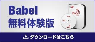 Babel無料体験版ダウンロードバナー